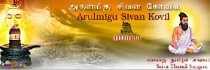 Sivan Kovil FM Live Online