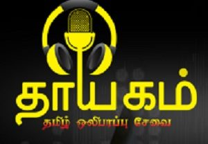Thayagam FM Tamil Radio Live Online