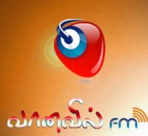 Vanavil FM Tamil Radio Online