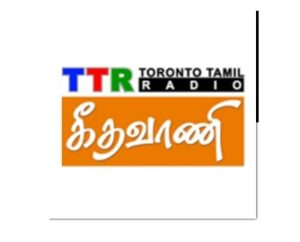 Geethavani Tamil Radio Live Online
