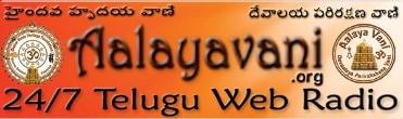 Aalayavani Telugu Web Radio Live Online