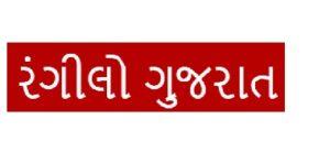 Rangilo Gujarat Radio Online