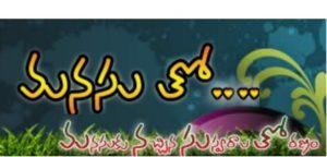 Manasutho Nava Tarangam Telugu Hits Live Online