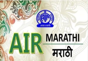 All India Radio Marathi Live Online