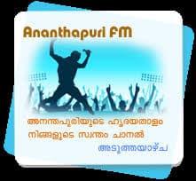 Ananthapuri FM Malayalam Live Online
