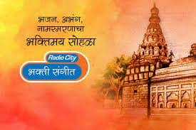 Radio City Bhakti Sangeet Live Streaming Online - Marathi